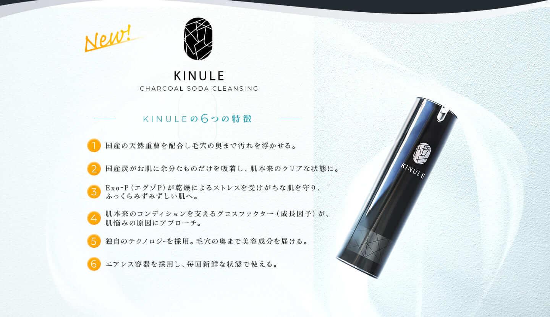 KINULEの6つの特徴