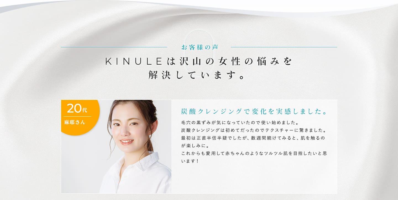 KINULEは沢山の女性の悩みを解決しています。