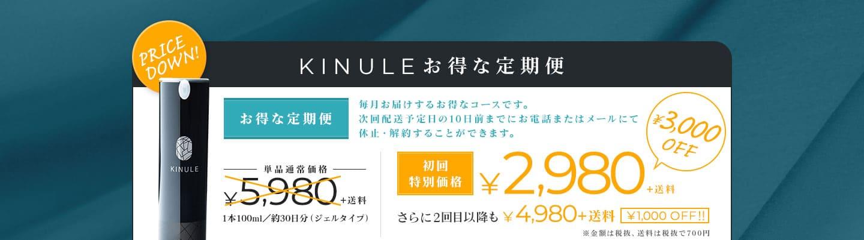 KINULEのお得な定期便