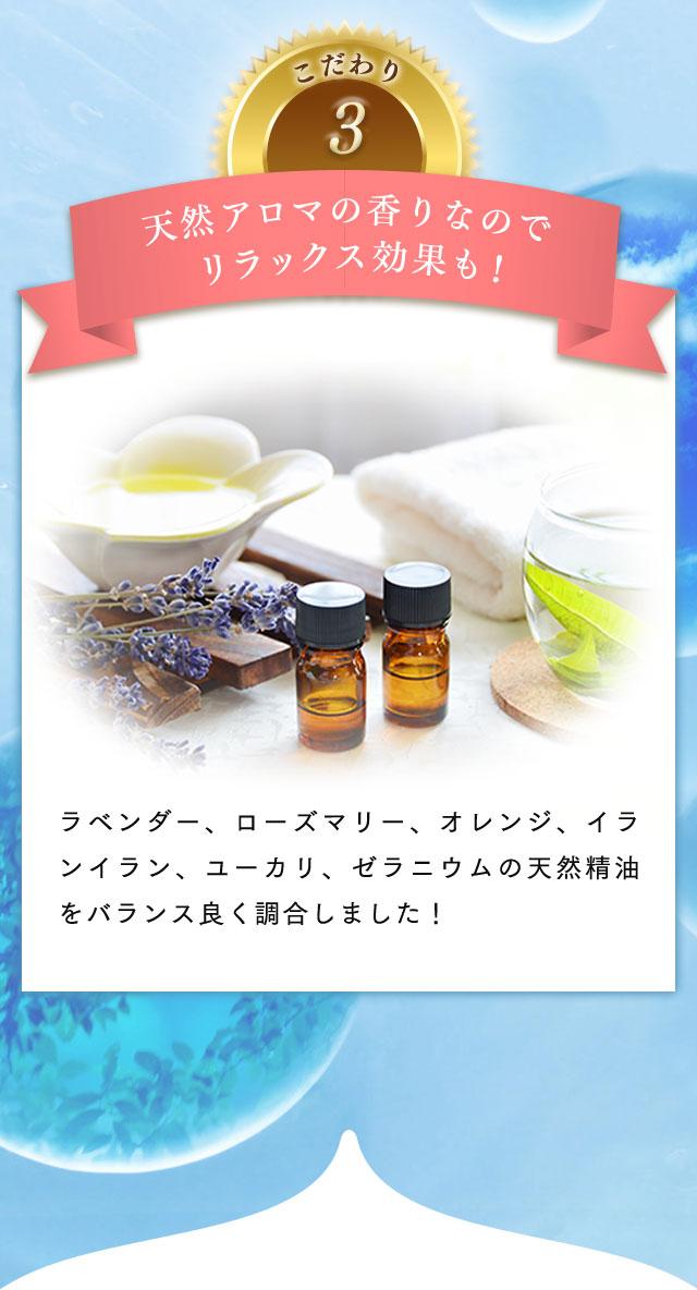 こだわり3 天然アロマの香りなのでリラックス効果も!