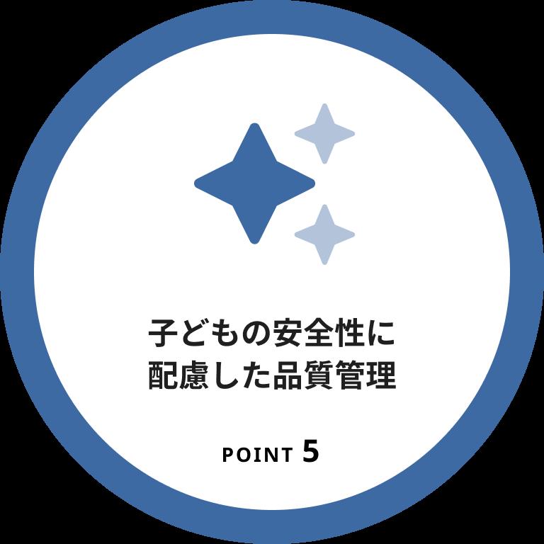 /* メーカーとして徹底した品質管理 POINT 5
