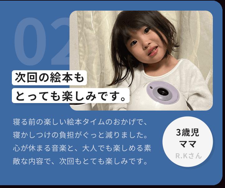02想像以上でした。買って良かったです。9ヶ月の子供の寝かしつけが厳しくなり購入。子供はまるで興味を示しませんが(示しても一瞬で集中して観れない)、長い寝かしつけの時間、私が癒やされています。3歳児パパA.Aさん
