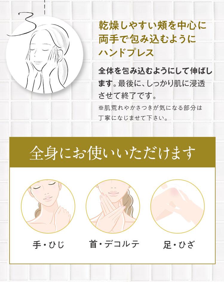 乾燥しやすい頬を中心に両手で包みこむようにハンドプレス。全身にお使いいただけます。