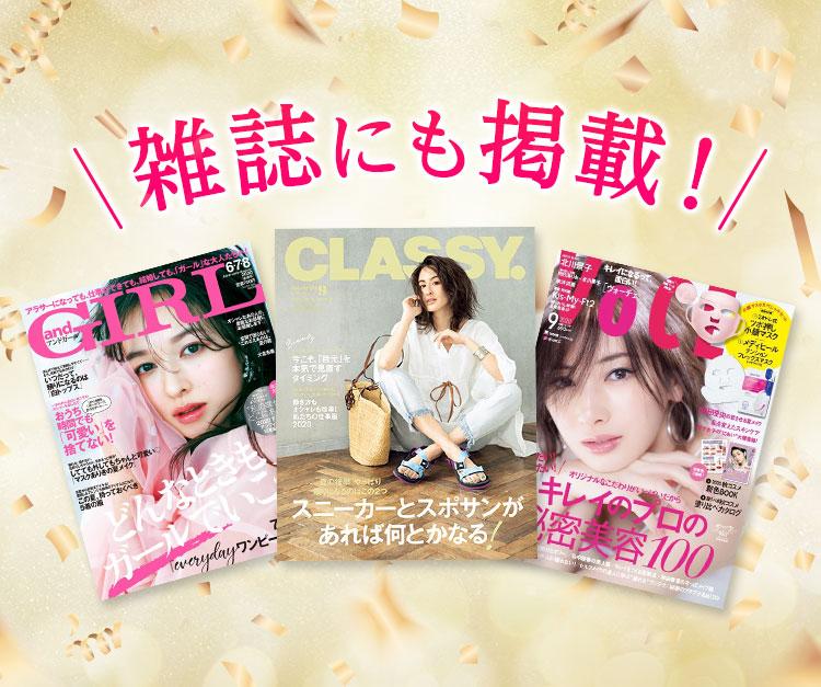 雑誌にも掲載。GIRL。GLASSY。VOCE。