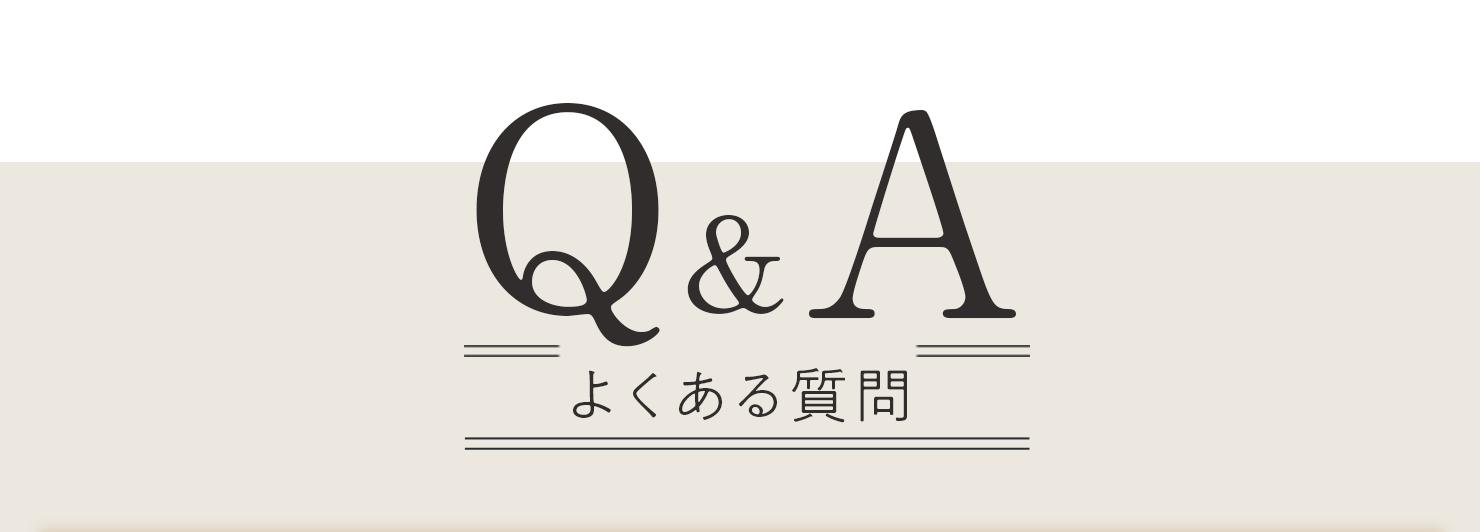 Q&A|よくある質問