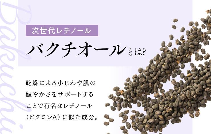 【次世代レチノール】バクチオールとは?乾燥による小じわや肌の健やかさをサポートすることで有名なレチノール(ビタミンA)に似た成分。