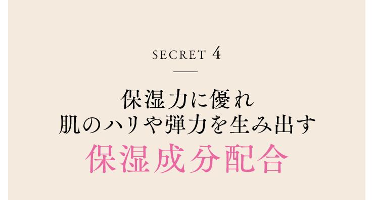 SECRET 4|保湿力に優れ肌のハリや弾力を生み出す保湿成分配合