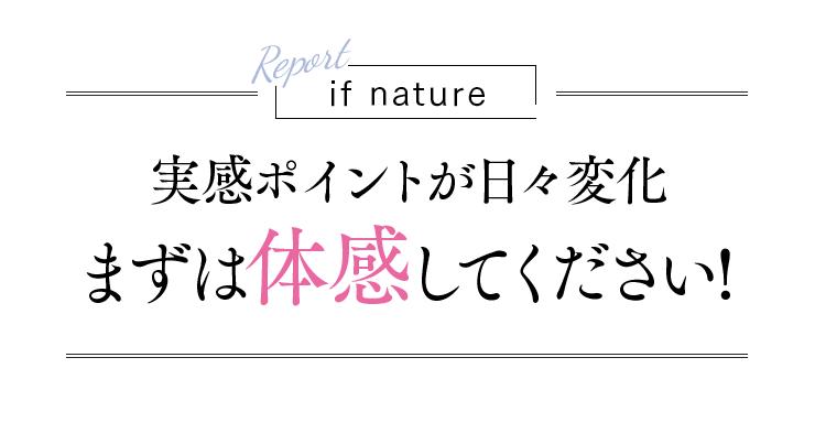 [if nature]実感ポイントが日々変化まずは体感してください!