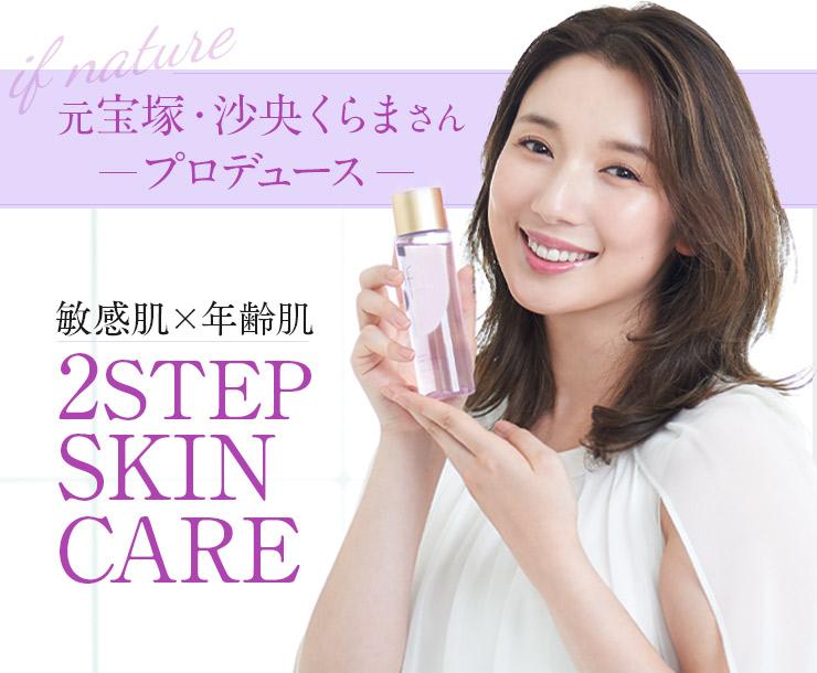 元宝塚・沙央くらまさんプロデュース 敏感肌×年齢肌 2STEP SKIN CARE