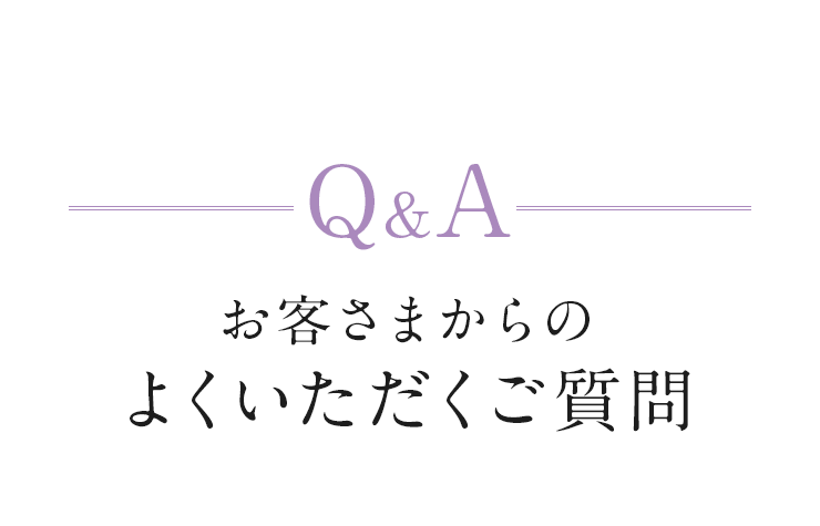 Q&A お客さまからのよくいただくご質問