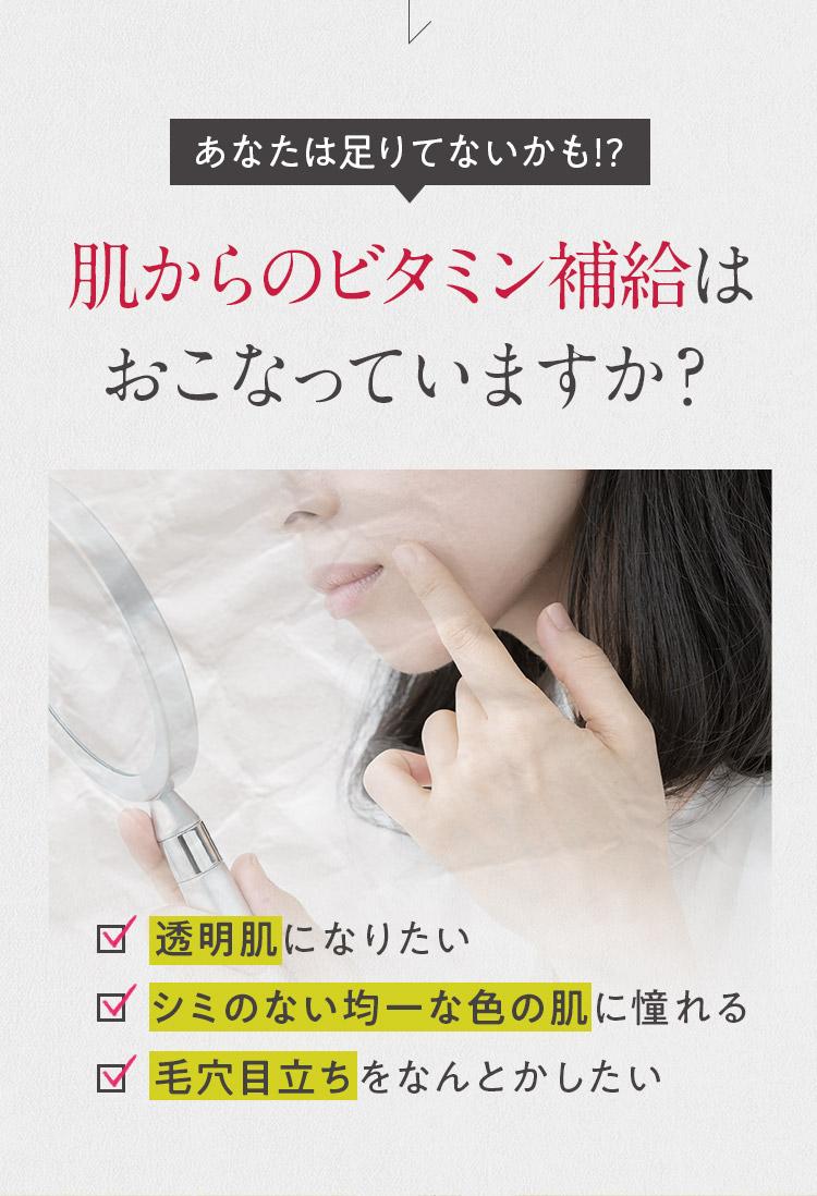 あなたは足りてないかも!?肌からのビタミン補給はおこなっていますか? □透明肌になりたい □シミのない均一な色の肌に憧れる □毛穴目立ちをなんとかしたい