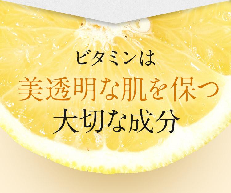 ビタミンは美透明な肌を保つ大切な成分