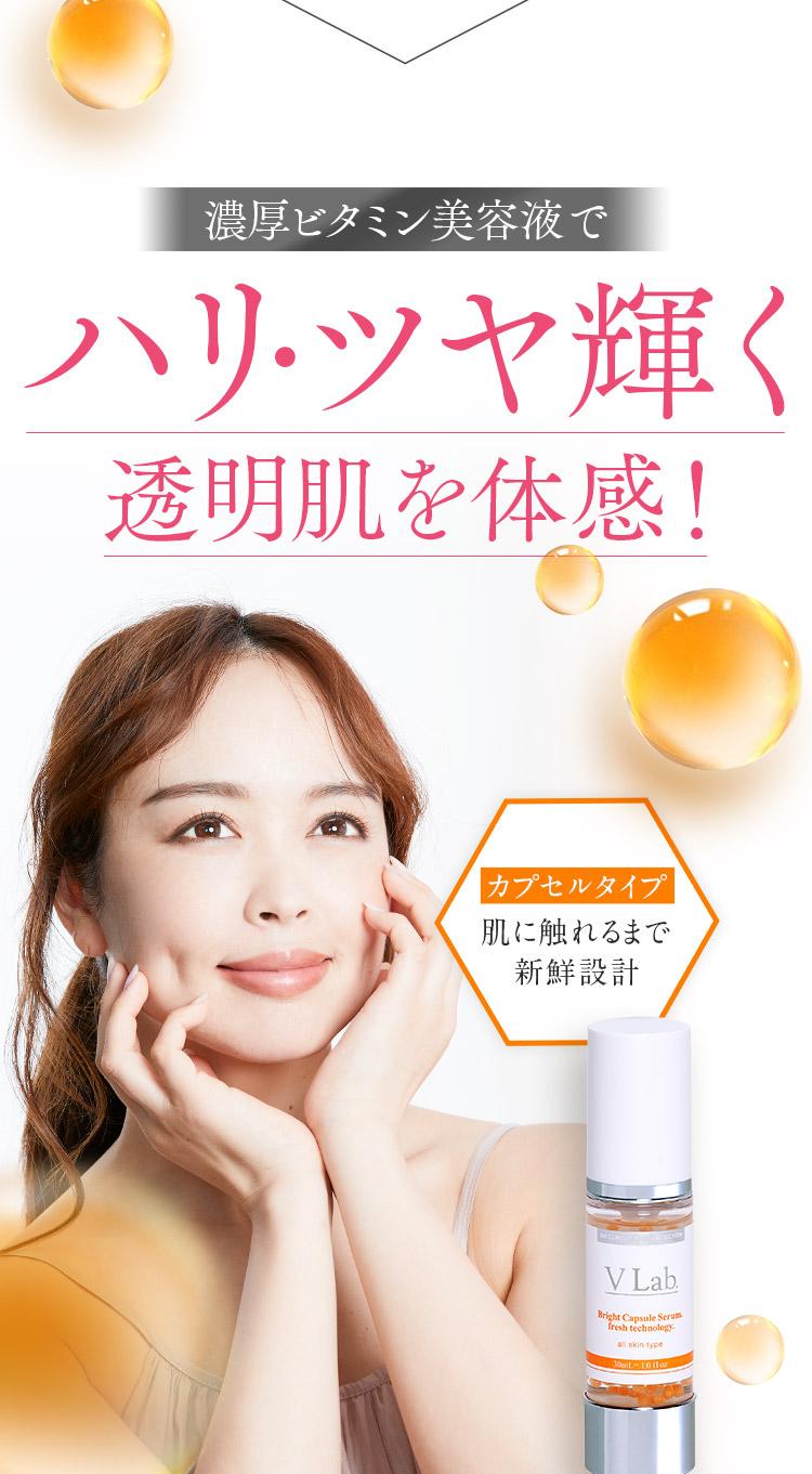濃厚ビタミン美容液でハリ・ツヤ輝く透明肌を体感![カプセルタイプ]肌に触れるまで新鮮設計