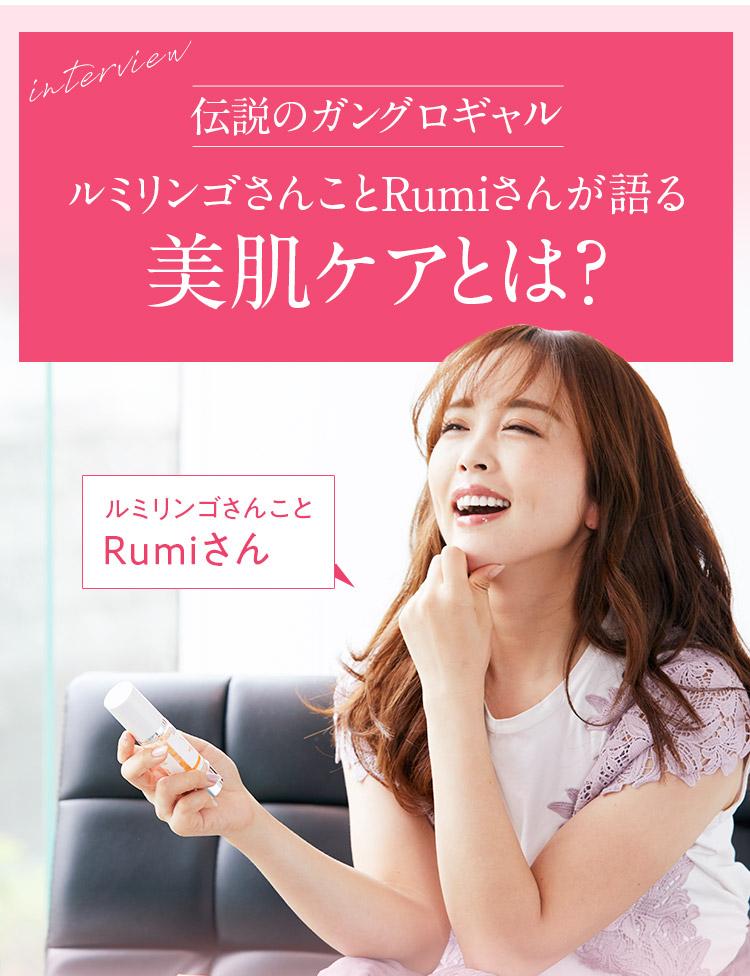 [伝説のガングロギャル]ルミリンゴさんことRumiさんが語る美肌ケアとは?