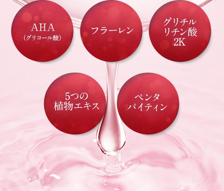 [AHA(グリコール酸)][フラーレン][グリチルリチン酸2K][5つの植物エキス][ペンタパイティン]
