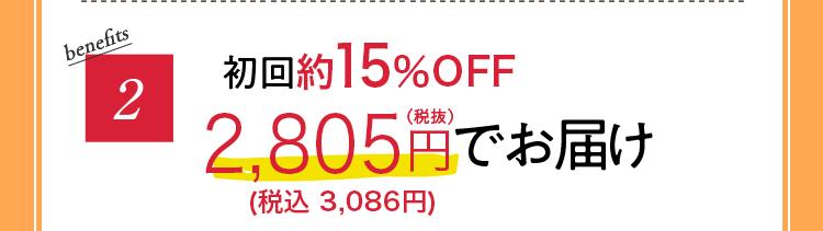 benefits 2 初回約63%OFF 2,980円(税抜)でお届け