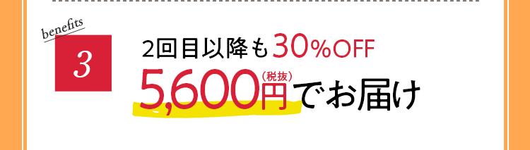 benefits 3 2回目以降も30%OFF 5,600円(税抜)でお届け