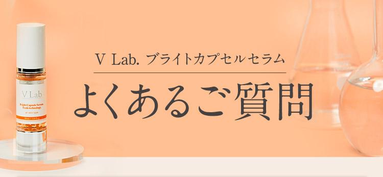 V Lab. ブライトカプセルセラム|よくあるご質問