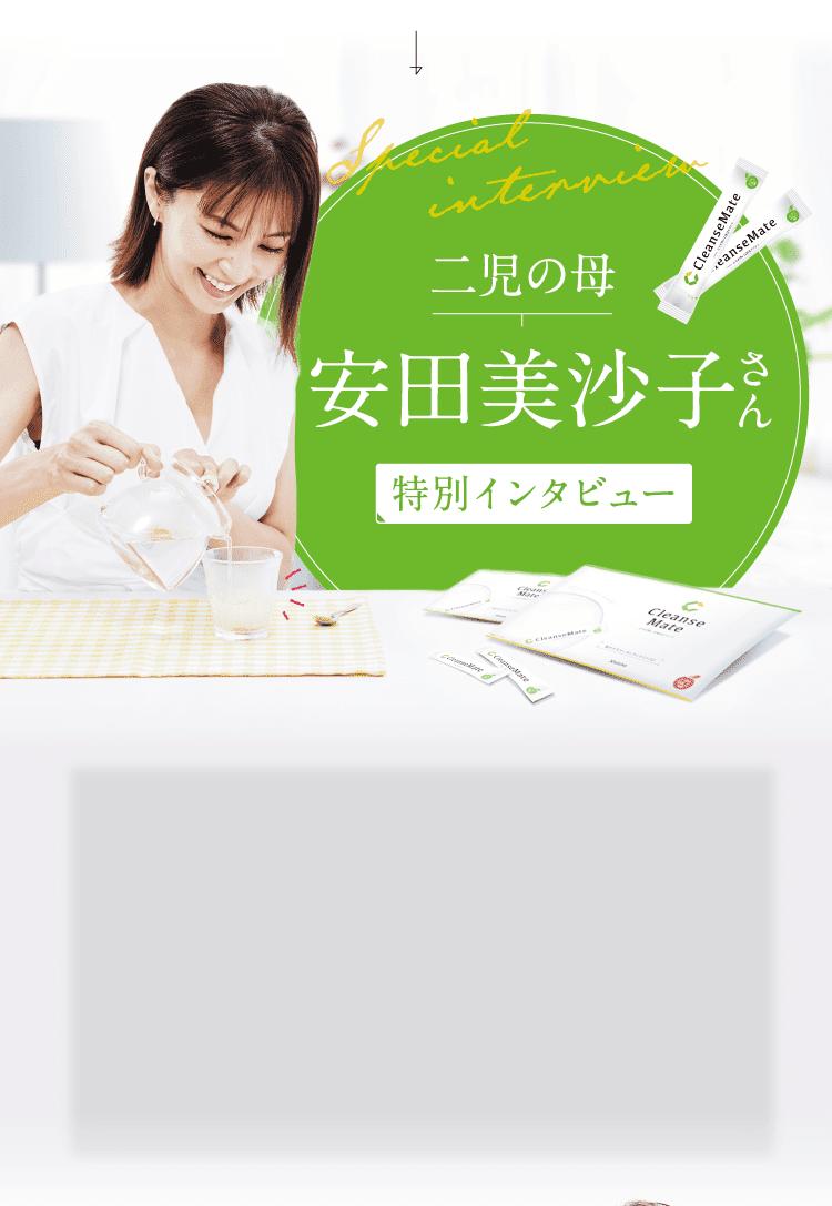 安田美沙子さん特別インタビュー