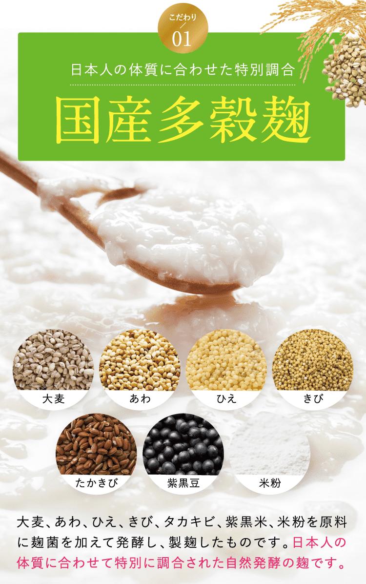 国産多穀麹