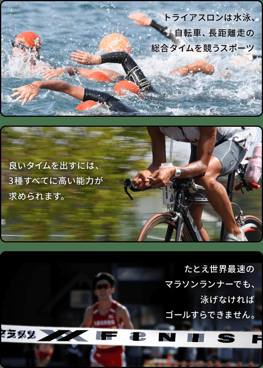 1点突破物の専用サプリは極端に足が速いけど泳げないトライアスロン選手のようなものです。