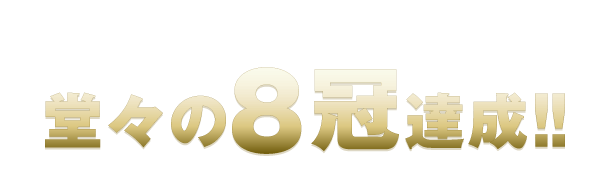 NO-1 BOOSTはアンケートの結果 堂々の8冠達成!!