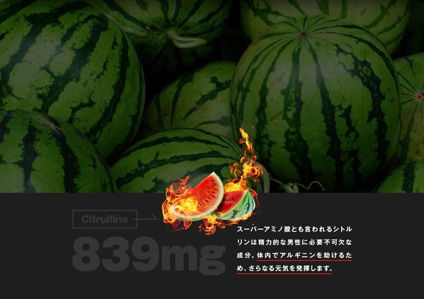 Citrulline 839mg