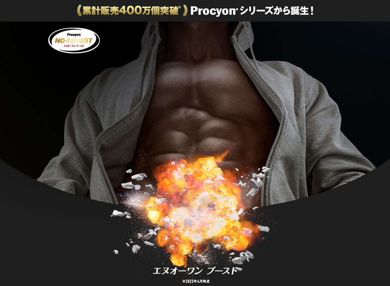 累計販売100万個突破 Procyonシリーズから誕生!