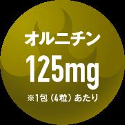 オルニチン125mg