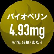 バイオペリン4.93mg