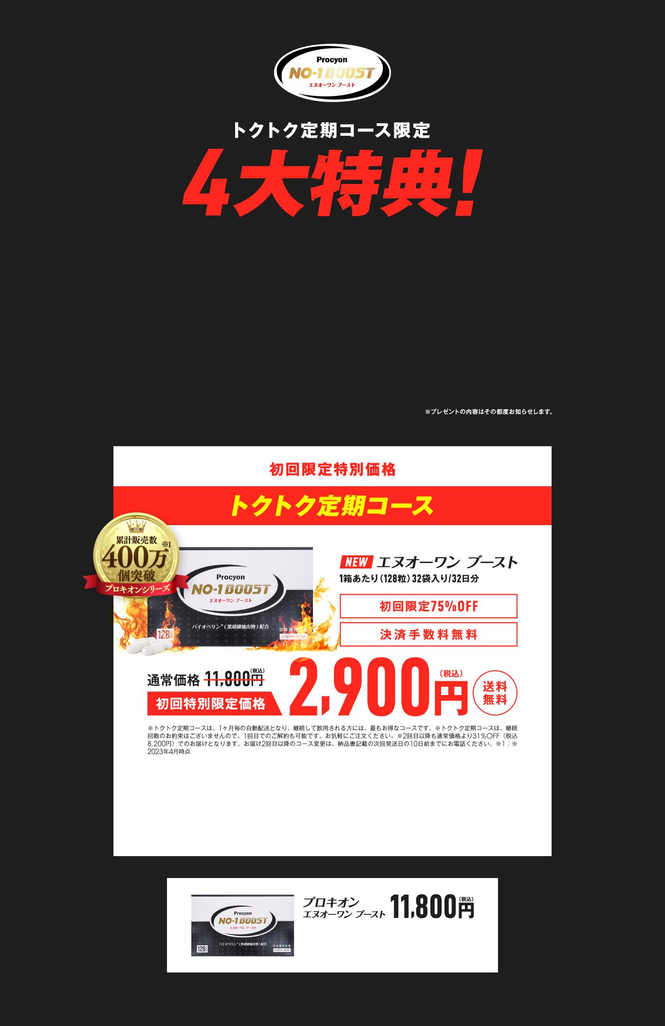 初回限定特別価格 トクトク定期コース 2,900円(税込) 送料無料