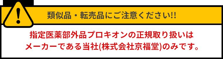 類似品・転売品にご注意ください!! 指定医薬部外品プロキオンの正規取り扱いはメーカーである当社(株式会社京福堂)のみです。
