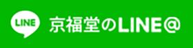 京福堂のLINE@