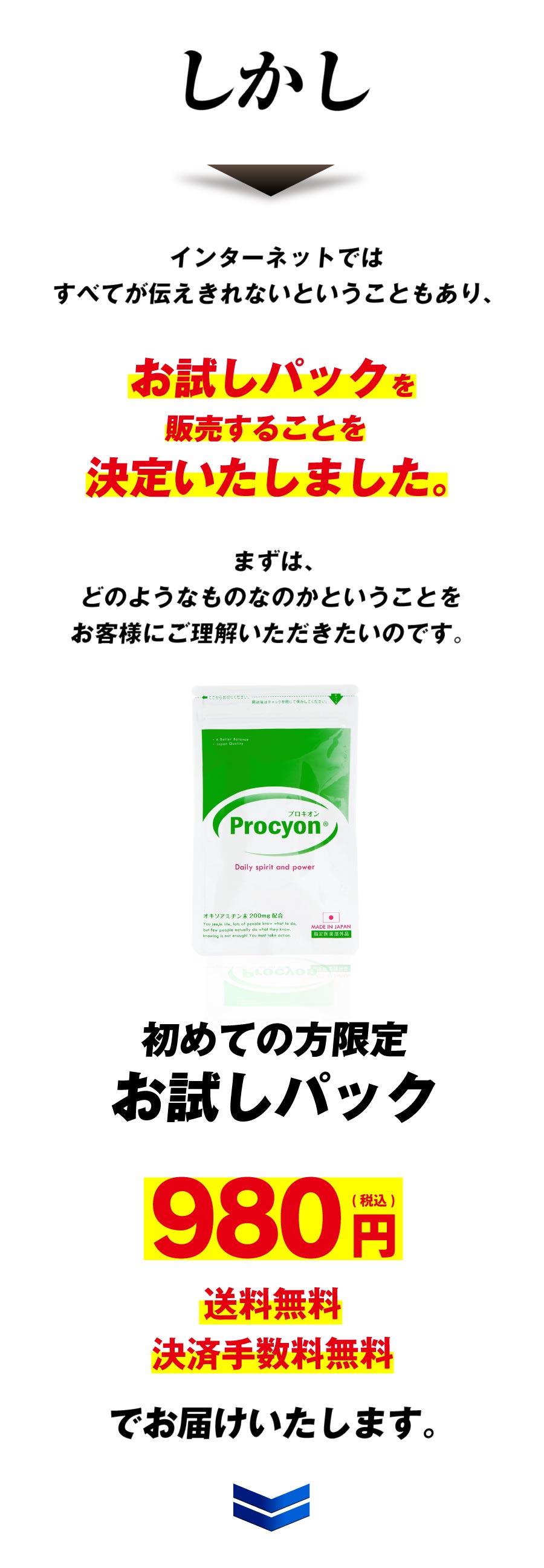初めてご購入になるお客様限定でプロキオンお試しパックが980円で更に送料・決済手数料無料