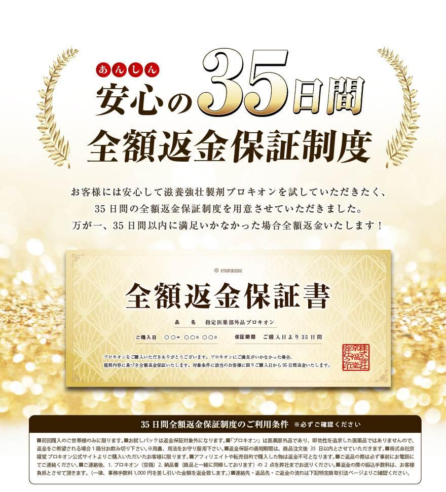 京福堂が販売する指定医薬部外品プロキオンは、お客様に安心して飲んで、滋養強壮効果を試していただくために、ご購入日から35日間の全額返金保証を付けています