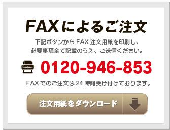 プロキオンのFAXによるご注文