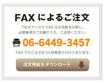 FAXによるご注文