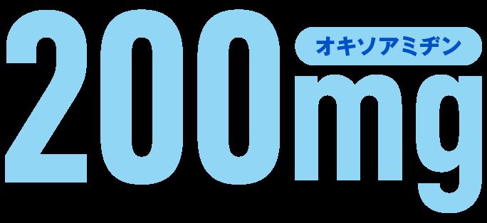 プロキオン Procyon 200mg