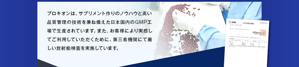 日本国内のGMP工場で生産されています