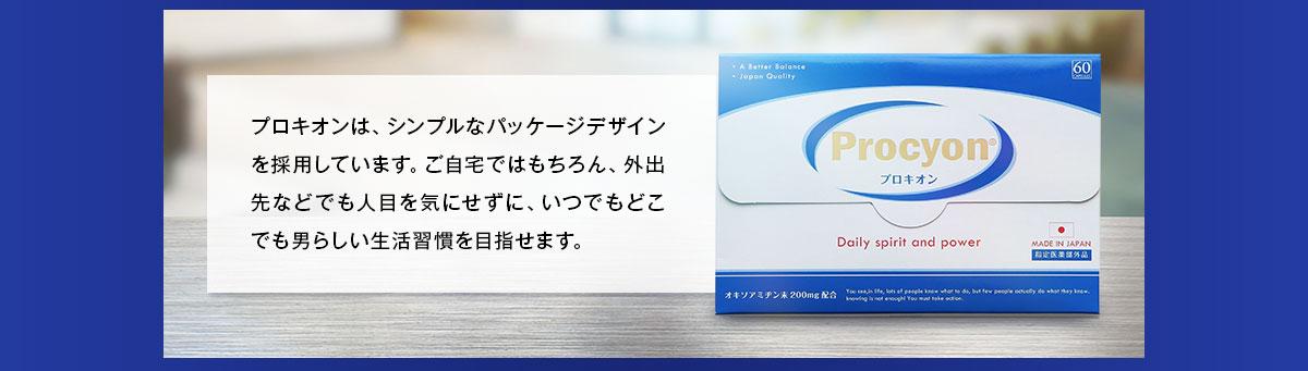 プロキオンはシンプルなパッケージデザインを採用しています