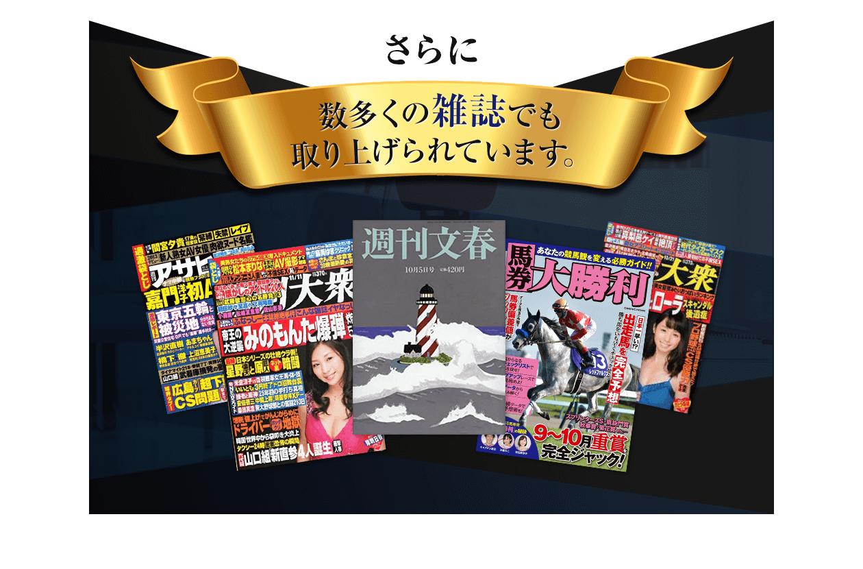 数多くの雑誌でも取り上げられています。