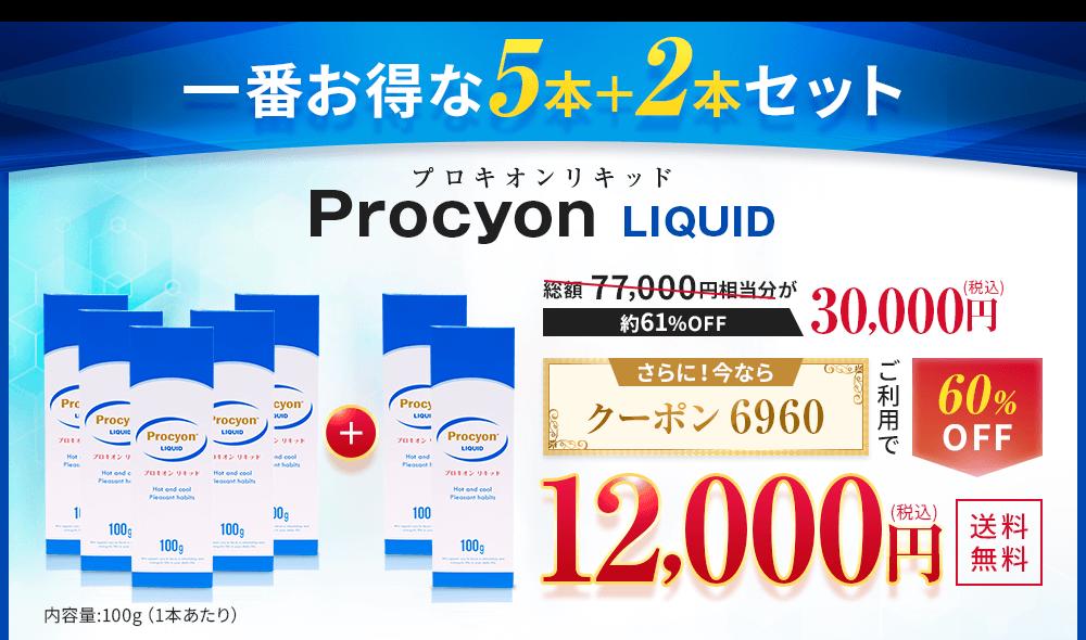 プロキオンリキッド 一番お得な5本+2本セット
