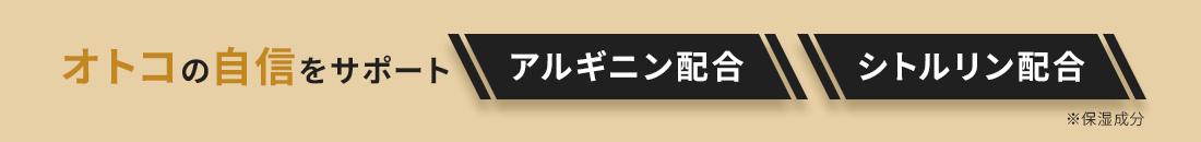 オトコの自信をサポート