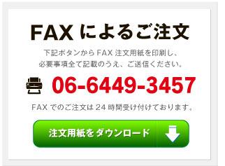 バロニー FAXによるご注文