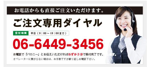 バロニー ご注文専用ダイヤル