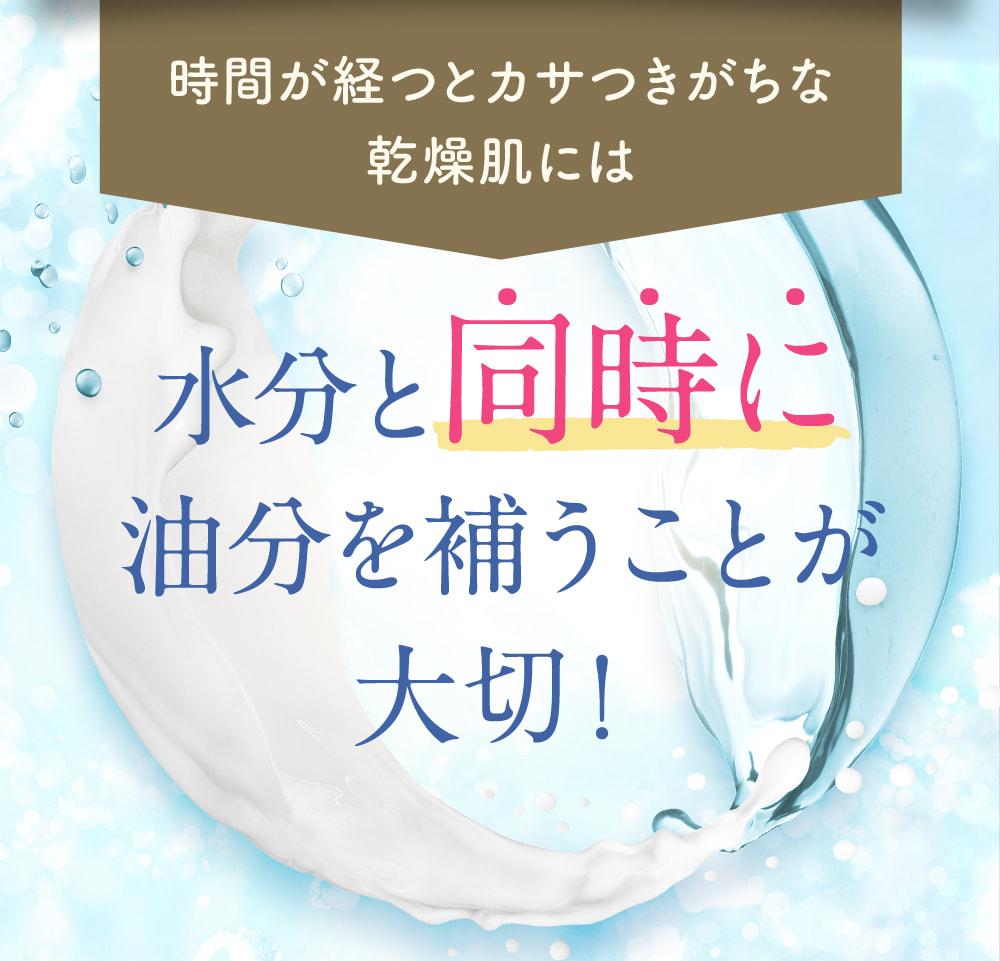 水分も必要ですが、油分を同時に補うことが乾燥肌には必要です。