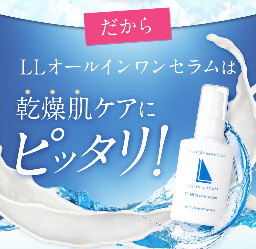 だから、LLオールインワンセラムは敏感肌・乾燥肌にぴったりの美容液です。