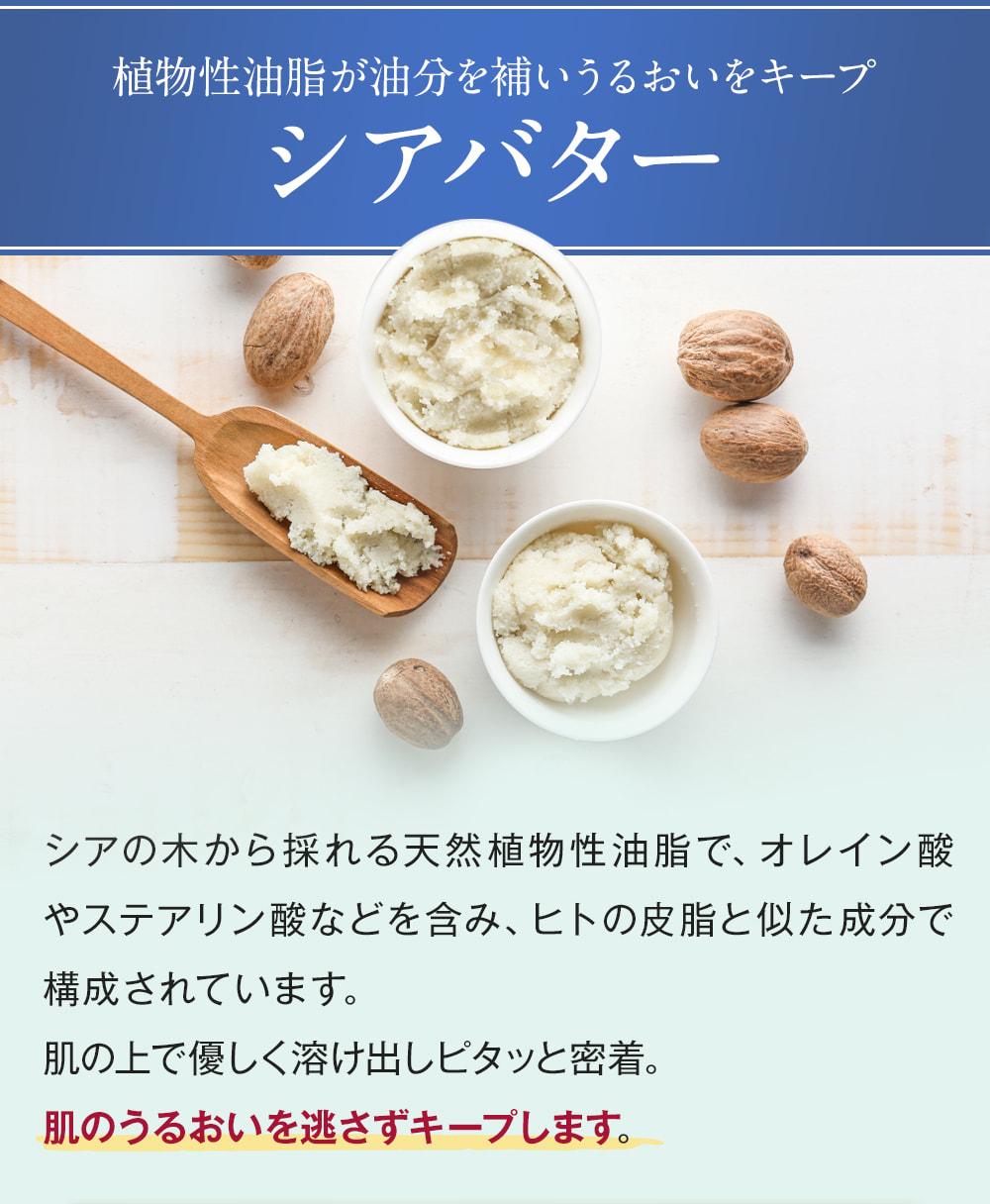 肌に優しい植物由来の油分、シアバターもたっぷり配合しています。