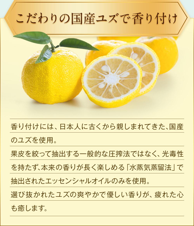 香りは日本山地にこだわり高松産のゆずを中心に優しい香りに仕上げました。