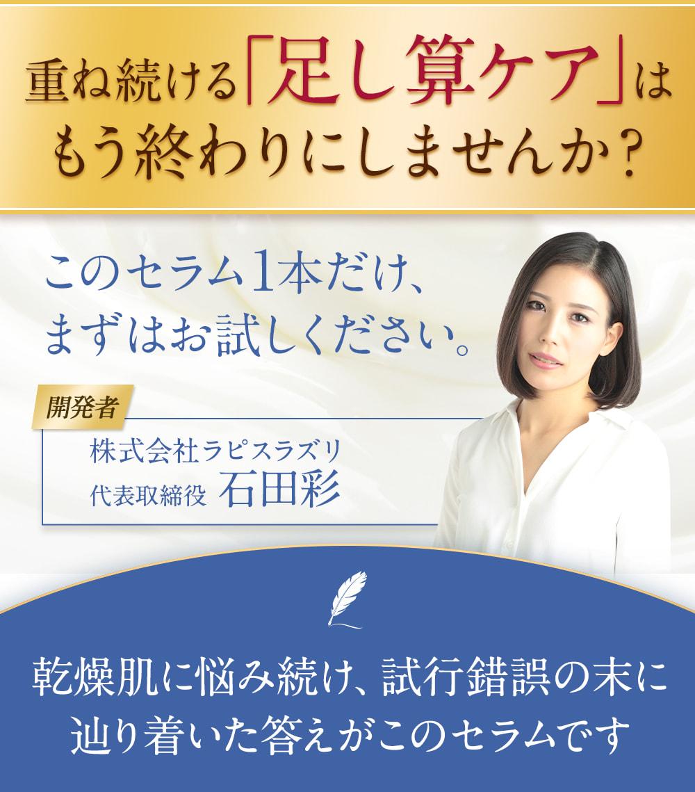 ラピスラズリ石田彩